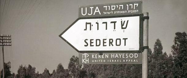 Plus les Juifs en faisaient pour le Keren Hayessod et plus celui-ci en faisait pour eux. Le Keren Hayessod leur a lancé un défi et leur a fourni la filière pour participer à l'écriture du plus grand chapitre de 19 décennies d'histoire juive, la construction de l'Etat d'Israël. Dr Israël Goldstein, Président honoraire du KH-AUI et ancien Président mondial, 1979