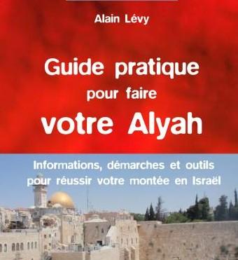 Guide pratique pour l'Alyah