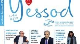 yessod-une-WEB-1